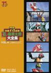 石ノ森章太郎大全集 VOL.4 [DVD] [2013/06/21発売]