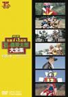 石ノ森章太郎大全集 VOL.5 [DVD] [2013/06/21発売]