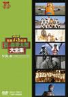 石ノ森章太郎大全集 VOL.6 [DVD] [2013/06/21発売]