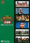 石ノ森章太郎大全集 VOL.7 [DVD] [2013/06/21発売]