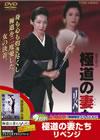 極道の妻(おんな)たち リベンジ〈2013年9月27日までの期間限定出荷〉 [DVD][廃盤]