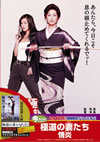 極道の妻(おんな)たち 情炎〈2013年9月27日までの期間限定出荷〉 [DVD][廃盤]