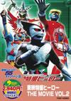東映特撮ヒーロー THE MOVIE VOL.2〈2013年9月27日までの期間限定出荷〉 [DVD] [2013/06/01発売]