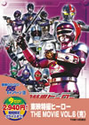 東映特撮ヒーロー THE MOVIE VOL.6〈2013年9月27日までの期間限定出荷〉 [DVD] [2013/06/01発売]