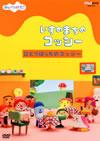 NHK DVD みいつけた!いすのまちのコッシー ひとりぼっちのコッシー [DVD] [2013/06/26発売]