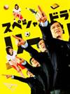 スペシャルドラマ リーガル・ハイ 完全版〈2枚組〉 [DVD] [2013/08/07発売]