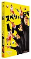 スペシャルドラマ リーガル・ハイ 完全版〈2枚組〉 [Blu-ray] [2013/08/07発売]