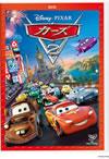 カーズ2〈2013年12月31日までの期間限定出荷〉 [DVD][廃盤]