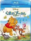 くまのプーさん 完全保存版 [Blu-ray]