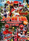 スーパー戦隊主題歌DVD 獣電戦隊キョウリュウジャーvsスーパー戦隊 [DVD] [2013/06/26発売]