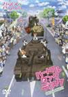 ガールズ&パンツァー〜ハートフル・タンク・ディスク〜〈2枚組〉 [DVD]