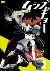 ムシブギョー 2 [DVD] [2013/08/23発売]