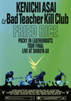 浅井健一&BAD TEACHER KILL CLUB/FRIED RICE POCKY IN LEATHERBOOTS TOUR FINAL LIVE AT SHIBUYA AX [DVD] [2013/07/17発売]