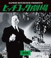 ヒッチコック劇場 第四集 バリューパック〈2枚組〉 [DVD] [2013/06/26発売]