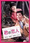 君は恋人 [DVD] [2013/08/02発売]