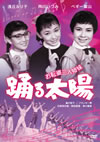 お転婆三人姉妹 踊る太陽 [DVD] [2013/08/02発売]