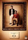 アルコ&ピース/博愛 [DVD] [2013/08/21発売]