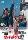 釣りバカ日誌 5 [DVD] [2013/08/28発売]
