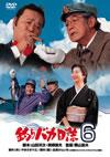 釣りバカ日誌 6 [DVD] [2013/08/28発売]