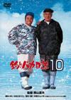 釣りバカ日誌 10 [DVD] [2013/08/28発売]