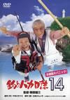 釣りバカ日誌 14 お遍路大パニック! [DVD] [2013/08/28発売]