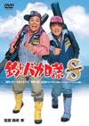 釣りバカ日誌 スペシャル [DVD] [2013/08/28発売]