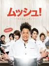 ムッシュ! DVD-BOXコレクターズ・エディション〈4枚組〉 [DVD] [2013/08/30発売]