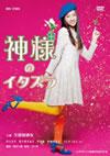 神様のイタズラ [DVD] [2013/08/28発売]