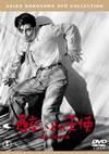 酔いどれ天使 期間限定プライス版〈2014年12月25日までの期間限定出荷〉 [DVD] [2013/08/02発売]