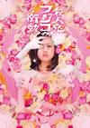 舞台版「殺人鬼フジコの衝動」 [DVD] [2013/08/09発売]