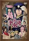 音楽劇 千本桜〈2枚組〉 [DVD] [2017/03/08発売]