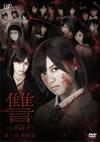 讐〜ADA〜 第一部 戦慄篇〈2枚組〉 [DVD] [2013/08/21発売]