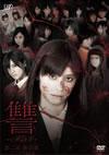 讐〜ADA〜 第二部 絶望篇〈2枚組〉 [DVD] [2013/08/21発売]