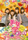 美女学 Vol.13 [DVD] [2011/09/07発売]
