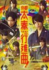 関西ジャニーズJr.の京都太秦行進曲! [DVD] [2013/10/09発売]