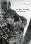 樹氷のよろめき [DVD] [2013/09/25発売]