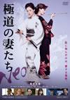 極道の妻(つま)たち Neo [DVD]