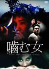 噛む女 [DVD] [2013/10/02発売]