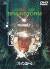 ブレインストーム [DVD] [2013/09/04発売]