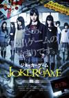 ジョーカーゲーム〜脱出(エスケープ)〜 [DVD] [2013/10/02発売]