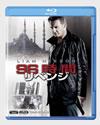 96時間/リベンジ [Blu-ray]