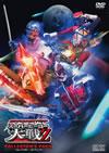 仮面ライダー×スーパー戦隊×宇宙刑事 スーパーヒーロー大戦Z コレクターズパック〈2枚組〉 [DVD]