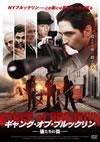 ギャング・オブ・ブルックリン 狼たちの掟 [DVD] [2013/11/02発売]