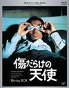 名作ドラマBDシリーズ 傷だらけの天使 BD-BOX〈3枚組〉 [Blu-ray] [2013/09/18発売]