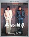 名作ドラマBDシリーズ 俺たちの勲章 BD-BOX〈3枚組〉 [Blu-ray] [2013/09/18発売]