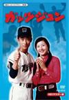甦るヒーローライブラリー 第6集 ガッツジュン HDリマスター DVD-BOX〈4枚組〉 [DVD] [2013/11/27発売]