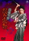 修羅雪姫 怨み恋歌 期間限定プライス版〈2014年12月25日までの期間限定出荷〉 [DVD] [2013/11/08発売]