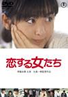 恋する女たち 期間限定プライス版〈2014年12月25日までの期間限定出荷〉 [DVD] [2013/11/08発売]