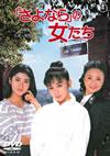 「さよなら」の女たち 期間限定プライス版〈2014年12月25日までの期間限定出荷〉 [DVD] [2013/11/08発売]