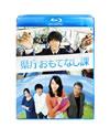 県庁おもてなし課 スタンダード・エディション [Blu-ray] [2013/11/22発売]